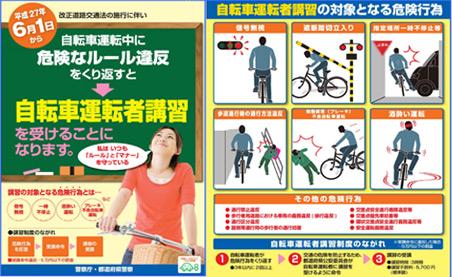 悪質な違反を繰り返す自転車運転者に安全講習の受講を義務付け