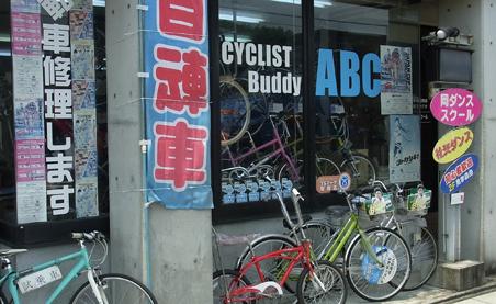 ... 静岡県西遠自転車商業協同組合