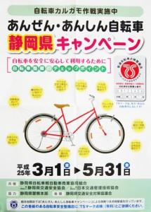 あんぜん あんしん自転車キャンペーン中