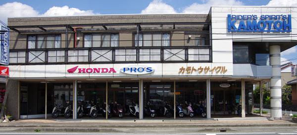 自転車・バイクの販売・修理・出張