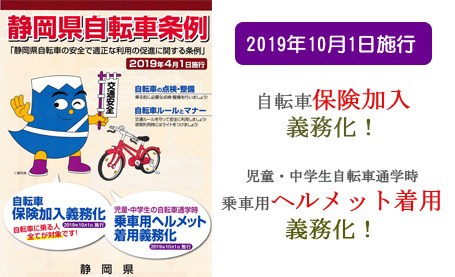 静岡県自転車条例 2019年10月施工 自転車保険加入義務化! 児童・中学生通学時乗車用ヘルメット着用義務化!