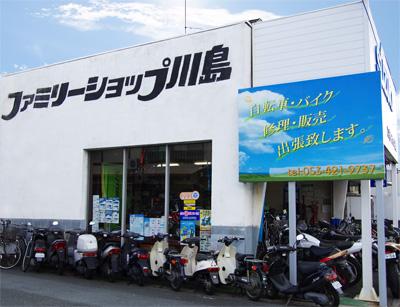 浜松市東区篠ヶ瀬サイクルショップ ファミリーショップ川島